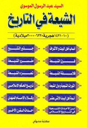 الشيعة في التاريخ - 632 / 2000 م