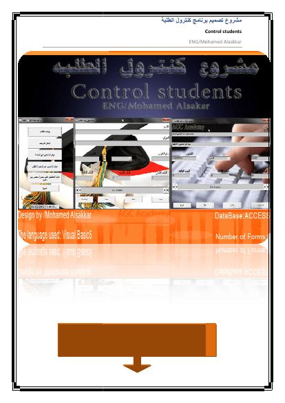 مشروع كنترول الطلبه(مهندس محمد الصقار)