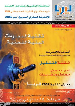 مجلة ليبيا للاتصالات والتقنية - العدد الأول