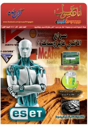 مجلة ( أنا حاسوب )
