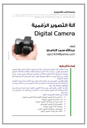 آلة التصوير الرقمية