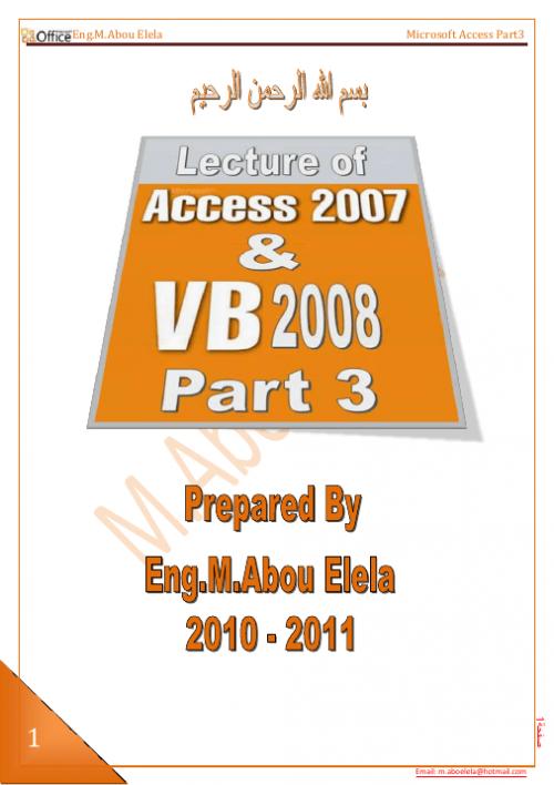شرح access 2007  الجزء الثالث
