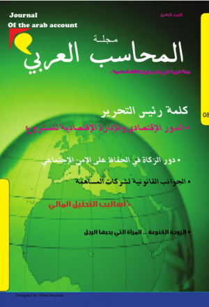 مجلة المحاسب العربي العدد الثامن