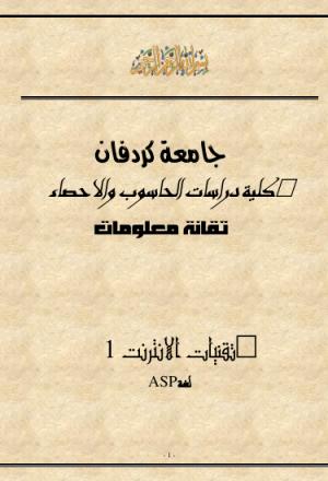 لغة asp