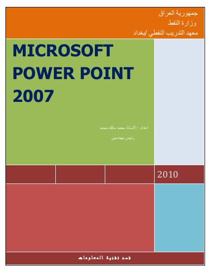 MICROSOFT POWER POINT 2007