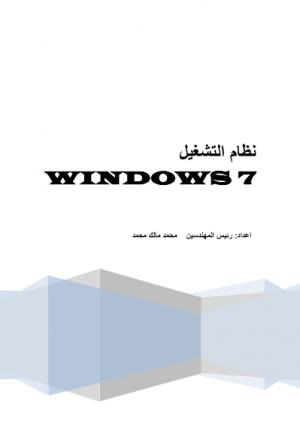 نظام التشغيل WINDOWS 7