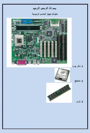 مكونات الحاسب