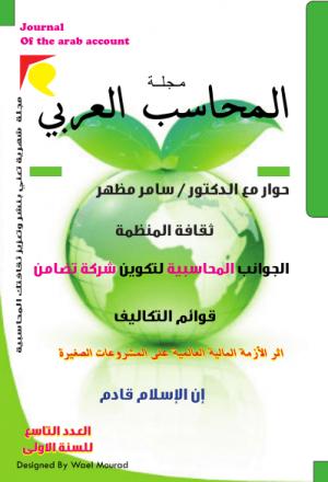 مجلة المحاسبالعربي العدد التاسع
