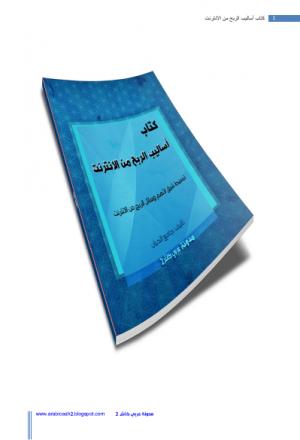 كتاب أساليب الربح من الانترنت