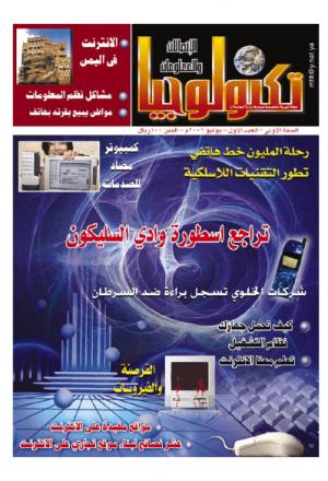 مجلة تكنولوجيا الإتصالات والمعلومات