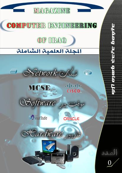 Computer Engineering Of Iraq Magazine 0