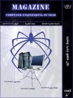 Computer Engineering Of Iraq Magazine 2