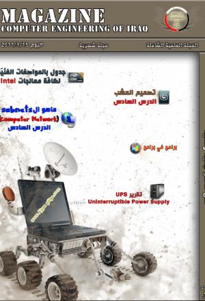 Computer Engineering Of Iraq Magazine 5
