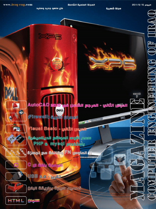 Computer Engineering Of Iraq Magazine 7