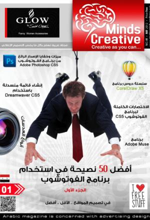 مجلة Creative Minds - العدد الأول