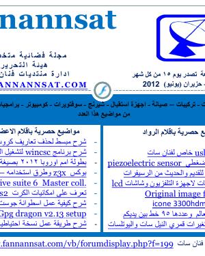مجلة فنان سات -العدد الثاني- حزيران -2012