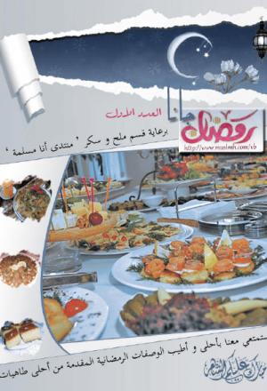 مجلة الطبخ من أنا مسلمة