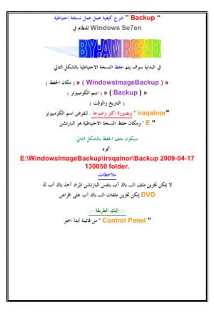 تعلم كيفية عمل نسخة احتياطية من ويندوز 7