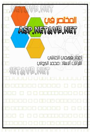 المختصر في asp.net مع vb.net