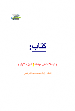 كتاب الاعلانات فى موقعك