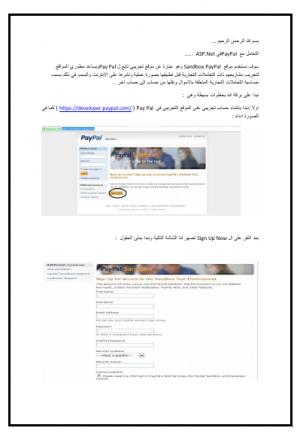 التعامل مع PayPal في Asp.net