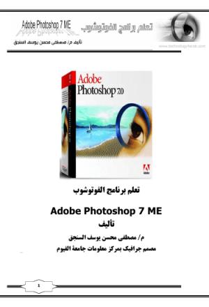 رحلة تعلم الفوتوشوب Photoshop من البداية الى النهاية