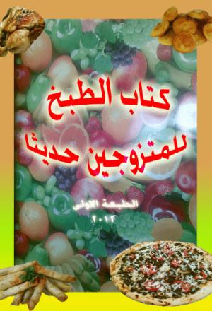 كتاب الطبخ للمتزوجين حديثا