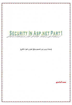Security In Asp.net Part1