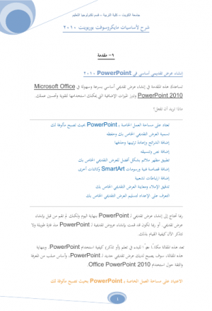 powerpoint2010 pdf