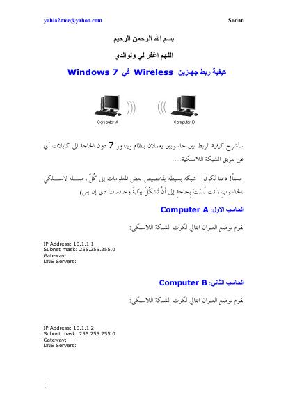 كيفية ربط جهازين Wireless   في    Windows 7