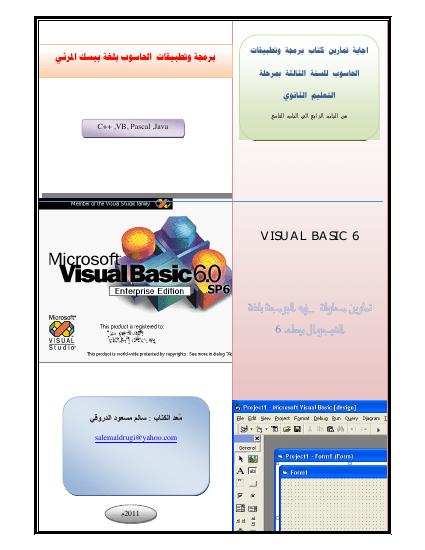 برمجة وتطبيقات  الحاسوب بلغة بيسك المرئي