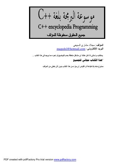 موسوعة البرمجة بلغة ++ C