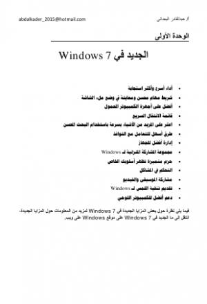ويندوز7