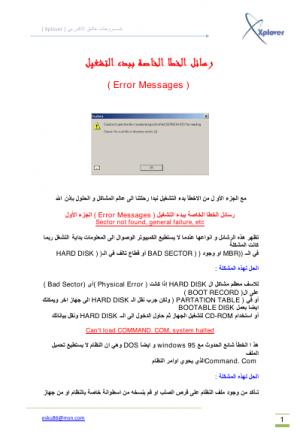 رسائل الخطاء الخاصة ببدء التشغيل - الويندوز