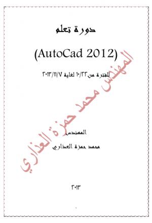 دورة تعلم اوتوكاد 2012