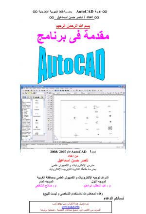 مذكرة فى AutoCad