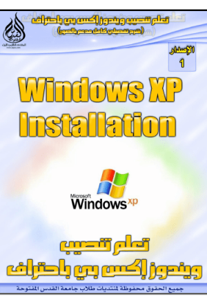 خـطـوات إعـداد Windows XP بـطـريـقـة Clean Installation