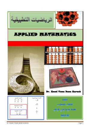 الرياضيات التطبيقية