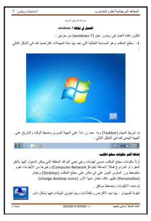 اهم اساسيات ويندوز windows 7