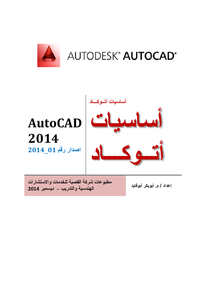 اساسيات اتوكاد 2014_1 (AutoCAD 2014_1)