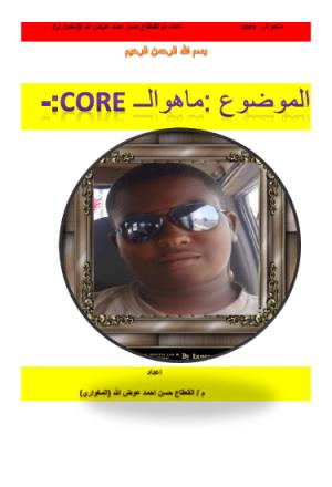 ماهو core (تقنية coe في المعالجات)