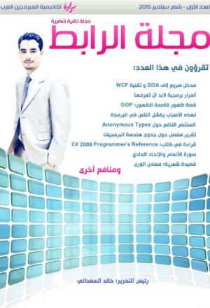 مجلة الرابط - مجلة برمجية شهرية (العدد الأول)