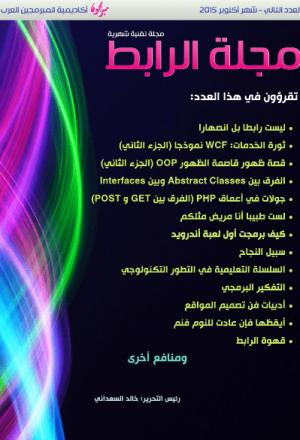 مجلة الرابط - مجلة برمجية شهرية (العدد الثاني)