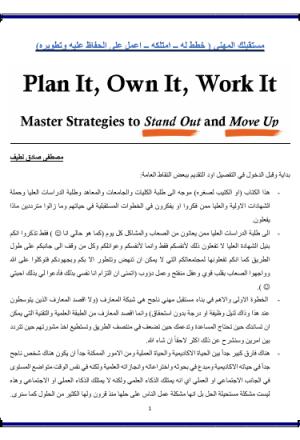 مستقبلك المهني: خطط له - امتلكه -حقق اهدافك من خلاله