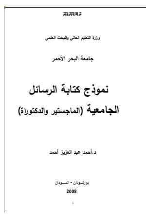 نموذج لكتابة الرسائل الجامعية (الماجستير والدكتوراة)