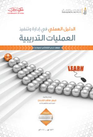 الدليل العملي في إدارة وتنفيذ العمليات التدريبية