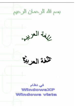 ادماج اللغة العربية في الويندوز اكس باء