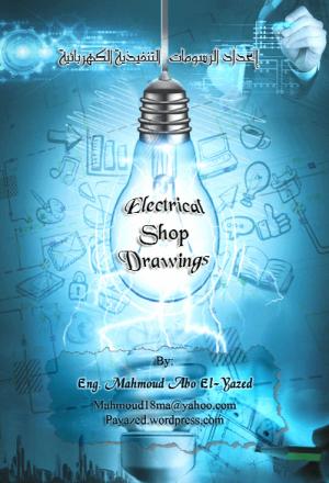 خطوات الرسومات الشوب دروينج Electrical Shop Drawing
