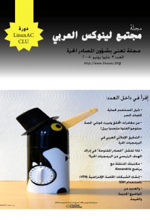 مجلة لينوكس العربى العدد الثالث