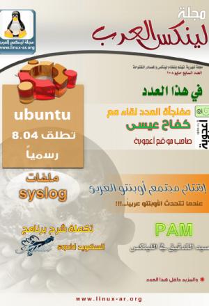 مجلة لينكس العرب العدد السابع